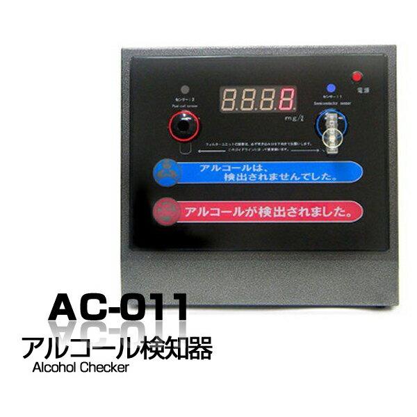 身体測定器・医療計測器, アルコールセンサー  AC-011