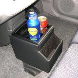 日本製 スズキ ワゴンR専用セパレーションコンソールボックス ブラック SEC-1 センターテーブル ドリンクホルダー【あす楽15時まで】