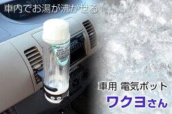 自動車用・湯温自在ポットワクヨさんDC12V用電気ポット保温/車中泊/湯沸し器/キャンプ/アウトドア