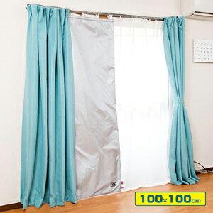 スペース暖 断熱カーテン2枚組 100×100/冷気も熱気も通さない断熱性 冷暖房効率アップ 電気代節約に