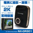【送料無料】NEXTEC(ネクステック) 2K高画質 ドライブレコーダー NX-DR301 12V/24V対応 車載カメラ microSDカード対応 モニター搭載 常時録画 衝撃検知 広角 小型【あす楽15時まで】【楽ギフ_包装】