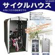 【送料無料】サイクルハウス1A型アルミフレーム 自転車カバー/サイクルガレージ/バイクガレージ/バイクシェルター/カバー物置き/2台置き【あす楽15時まで】