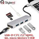 Macbookに!USB-Cハブ USB 3.0ポート×3HDMI接続SDカードスロットUSB-C充電機能がついたコンパクトで持ち運びに便利なハブ。アップル Apple USB-Type C USB C