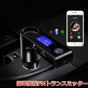 FMトランスミッター小型 車でアイフォン, スマホとBluetooth...