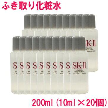 【並行輸入品】SK-II エスケーツー フェイシャルトリートメント クリアローション Facial Treatment Clear Lotion 200ml(10ml×20個) 10001537