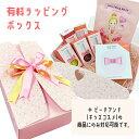 有料ラッピングBOX ピーチアンド ギフトボックス プレゼント ラッピング ※商品と一緒にご注文ください