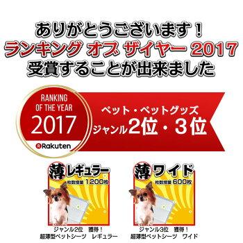 ランキングオブザイヤー2017受賞ショップ