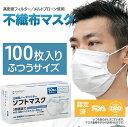 マスク 100枚(50枚×2箱:箱あり)|FDA ソフトマス
