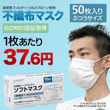 マスク 50枚入(箱あり)|立体型ソフトフィットマスク 白色 不織布マスク 50枚 使い捨てマスク 3層構造 mask ますく 飛沫対策 PM2.5対応 ふつうサイズ 風邪 大人 男女兼用 ホワイト 在庫あり 使い捨て メルトブローン不織布 メルトブロー 耳痛くなりにくい