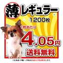 超薄型ペットシーツ レギュラー1200枚(300枚入×4個入) ペットシーツ ペットシート 犬 ペッ...