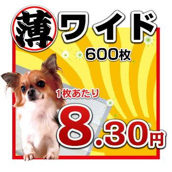 超薄型ペットシーツワイド600枚(150枚入×4個入)|ペットシーツペットシートペットシーツペットシーツワイドトイレシート犬シートトイレトイレシーツ業務用おしっこ小型犬超薄型おしっこシートペット用品