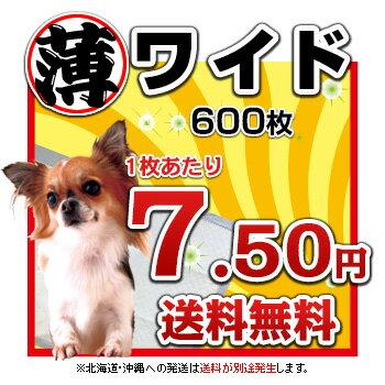 業務用/薄型/ペットシーツ/ワイド/送料無料/あす楽