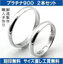 【2本セット!プラチナ900】シンプルなプラチナPt900ペア・マリッジリング2本セットPTK01【STYLERINGオリジナル結婚指輪】【楽ギフ_包装】【楽ギフ_名入れ】