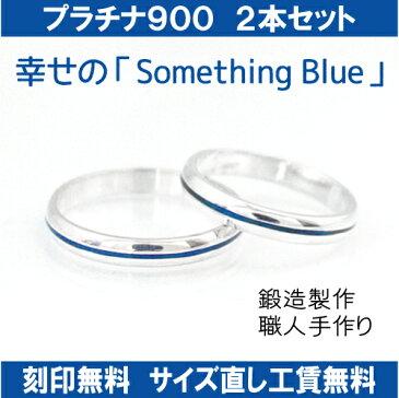【2本セット価格 プラチナ900】幸運を呼ぶ青いライン プラチナPt900ペア・マリッジリング2本セット Blueline【STYLERINGオリジナル結婚指輪】【サムシング ブルー】【楽ギフ_包装】【楽ギフ_名入れ】