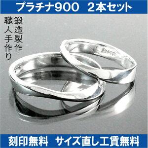 【送料・文字入れ無料】<ペア価格>プラチナPt900マリッジリング「Arrow」【当店オリジナル製品】