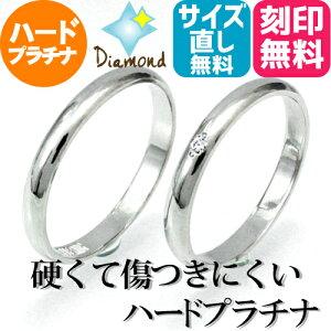 【プラチナ9002本セット】☆LADY'Sダイヤモンド入り☆◎しっかり品質◎【送料・文字入れ無料】プラチナPt900ダイヤモンドマリッジリング「+Diamond」ペアリング2本セット【当店オリジナル結婚指輪】