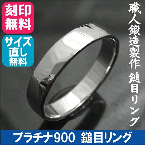 【プラチナ900】【幅変更オーダー可能】世界に一つの槌目模様 プラチナ900リング TU02 【STYLERINGオリジナル指輪】【内側誕生石・ダイヤモンドオーダー可能】【楽ギフ_包装】【楽ギフ_名入れ】