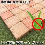 れんが煉瓦レンガ貼り防草シート雑草の生えないおしゃれ簡単置くだけ敷くだけdiyレンガ雑草対策ぬかるみ対策