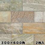 グレイッシュイエロー300×600mm角(2枚入り)ガーデニング石材敷石平板石でお庭を!エクステリアDIY