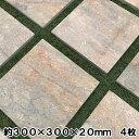 敷石 平板 自然石 庭石 庭 石 クォーツアンバー 300mm角 20mm厚 4枚入 置くだけ クォーツサイト 石英岩 天然石 石材 ガーデニング敷く 石 敷き石 踏み石 踏石 30cm角 20mm厚 300×300×20mm