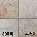 敷石 平板 自然石 庭石 庭 石 クォーツアンバー 300mm角 20mm厚 4枚入 販売 クォーツサイト 石英岩 石材 ガーデニング 置くだけ 石 踏み石 踏石 30cm角