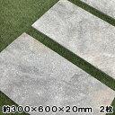敷石 庭 置くだけ 平板 庭石 自然石 クォーツサイト 300×600mm角 20mm厚 2枚入 フォレスタシルバークォーツ 敷き石 石英岩 石材 石畳 敷く 石 天然石 飛び石 ステップストーン 踏み石