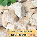 庭石 割栗石 庭 石 ロックガーデン ガーデニング 岩 花壇 置き石 20kg ベージュ & ホワイト 黄色 イエロー 白 大理石 おしゃれ 栗石 大 砕石 diy ガーデンロック 洋風 自然石 大きい 黄 約90〜200mm・・・