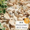 【送料・消費税込み】青緑砕石20kg袋売り