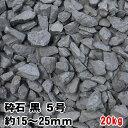 砕石 黒 砂利 駐車場 庭 砂利石 5号 約15-25mm 20kg 販売 黒い 黒砂利 石灰岩 和風 天然石 中粒 ガーデニング アプローチ 石 約1.5cm-2.5cm