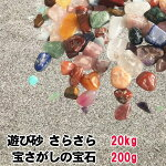 砂場の砂砂場砂さらさら宝石探し砂遊び遊び砂宝石さがし庭砂あそび焼砂砂場用すな子供用家庭用トレジャーストーン砂20kg宝石200g体験セット