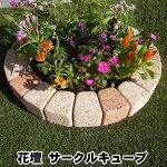 花壇サークルレンガ煉瓦直径620mm円形セットDIY