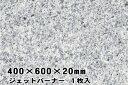 御影石 敷石 庭 平板 ステップストーン ガーデニング 白御影石 ホワイト 400×600角 20mm厚 バーナー 1枚 販売 石 石畳 玄関 エクステリア DIY 置くだけ 飛び石 板石 飛石 床 踏み石 踏石 送料無料 送料込み