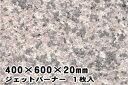 御影石 敷石 庭 ステップストーン 平板 桜御影石 ピンク系 400×600角 20mm厚 バーナー 1枚 ガーデニング 石 庭石 石畳 飛び石 置くだけ 飛石 踏み石 踏石 板石