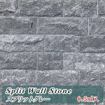壁石壁石材割肌壁用石材花崗岩スプリットグレー乱尺幅100×乱尺150〜300mm厚み約12〜25mm0.5平米入送料無料送料込み
