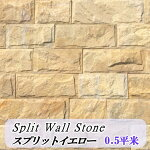 壁石壁石材割肌壁用石材黄色スプリットイエロー乱尺幅100×乱尺150〜300mm厚み約12〜25mm0.5平米入送料無料送料込み