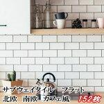 サブウェイタイルフラットタイプキッチンタイルメトロタイル壁タイル白ホワイト75×150mm152枚入おしゃれカフェ風キッチンタイル