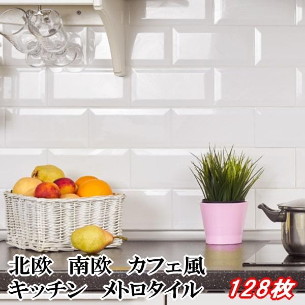 サブウェイタイル キッチン タイル キッチンタイル 壁 メトロタイル ミニ 白 ホワイト 128枚入 75×150mm 光沢 おしゃれ diy 壁タイル 白色 カフェ風 厨房 洗面所 北欧風 南欧風 室内 壁材 インテリアタイルの写真
