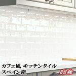 カフェ風キッチンタイルマシアタイルマシアホワイトインテリアタイル【スペイン産】