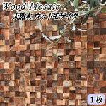 ウッドタイルウッドモザイク天然木壁壁用オールドマホガニー1枚単位販売約300×300×12〜24mmウッドパネル凹凸内装壁材アンティーク古木風diyおしゃれ木材モザイクタイルウッドタイル送料無料送料込み