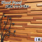 ウッドパネル内装壁材パネル天然木壁壁用ウッドタイルチェリーナチュラル1枚単位販売約150×600×12〜24mmアンティーク古木風diy壁用おしゃれ木材送料無料送料込み