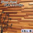 ウッドパネル 天然木 壁 壁材 ウッドタイル チェリーナチュラル 6枚セット 0.54平米 約150×600mm diy 木材 壁面 古材風 内装 木 パネル インテリア リビング 壁用 ウッド タイル アンティーク 3d 古木風 おしゃれ ウッドウォール・・・
