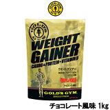 【あす楽】 ゴールドジム ウエイトゲイナー チョコレート風味 1kg GOLD'S GYM エネルギー プロテイン たんぱく質 トレーニング ビタミンB群 BCAA カルシウム 鉄 チョコレート風味 体のお悩み『5』