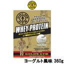 【あす楽】 ゴールドジム ホエイプロテイン + ホエイペプチド&ビタミン ヨーグルト風味 360g ...