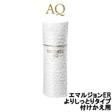 【あす楽】 コーセー コスメデコルテ AQ エマルジョンER よりしっとりタイプ 200ml 付けかえ用『4』