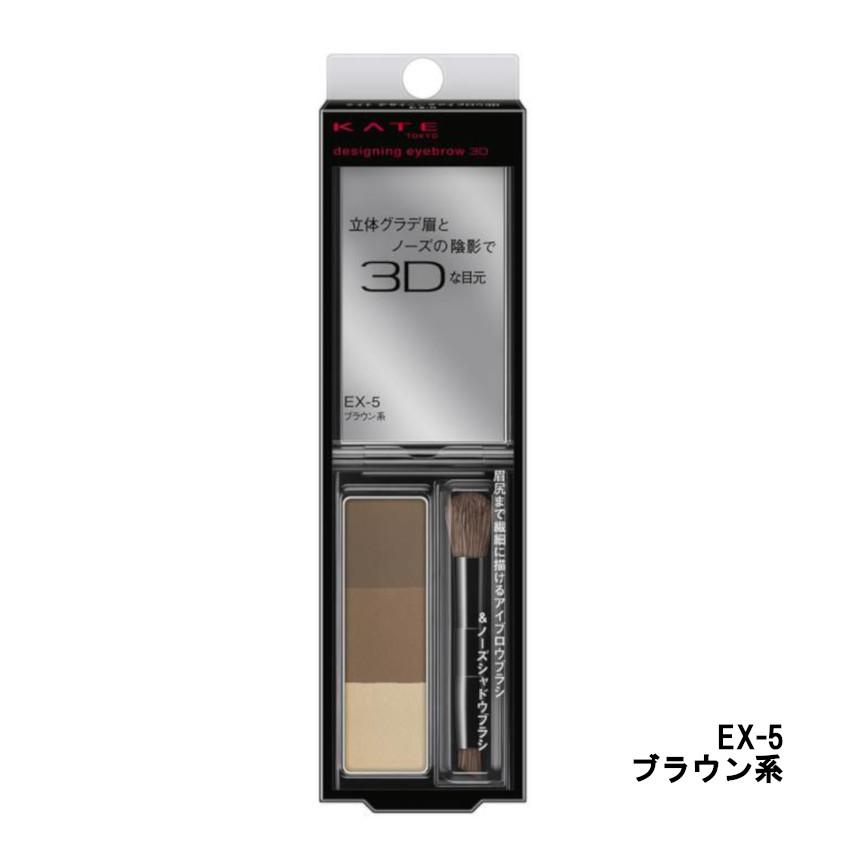 デザイニングアイブロウ3D / EX-5 / 2.2g