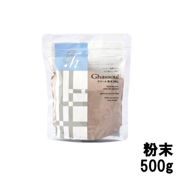 ガスール粉末 / 500g