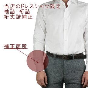 【オプション】裄詰め対応ドレスシャツ(裄丈詰め)