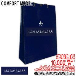 中身は届いてからのお楽しみ ルイスアンドクラーク国産長袖ドレスシャツ コンフォート 2枚組み送料込10,000円メンズ  fs3gm