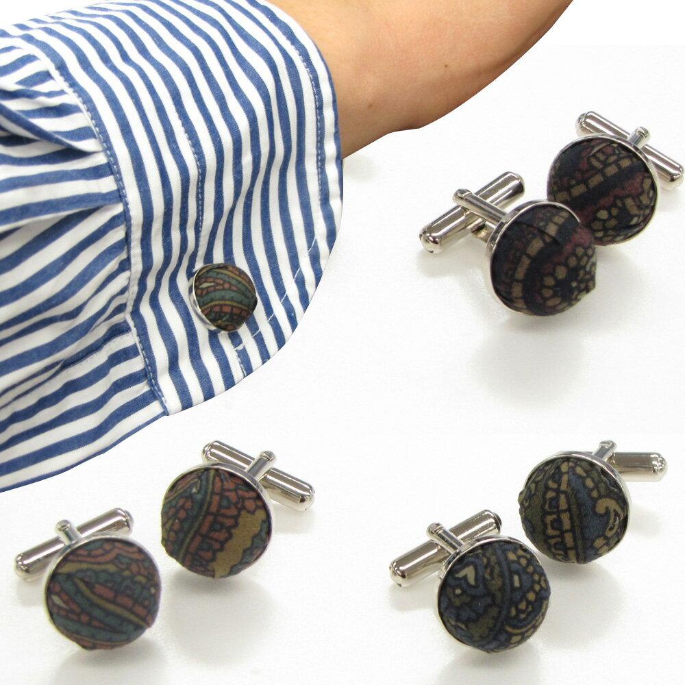 カフリンクス(カフスボタン) オリジナルドレスシャツ ワイシャツ シャツ メンズ生地使用【ゆうパケット対応】 3柄