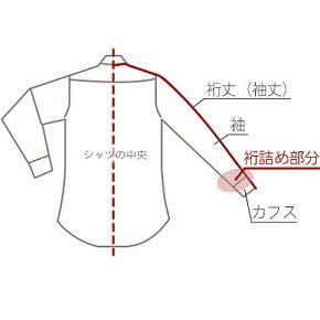 【シャツの袖丈お直し】裄詰め(裄丈詰め)対応ドレスシャツ0.5cm〜10cmまで対応可能!袖丈詰め・袖丈直し・裄直し・サイズ直し※当店のシャツのみ、持ち込み不可